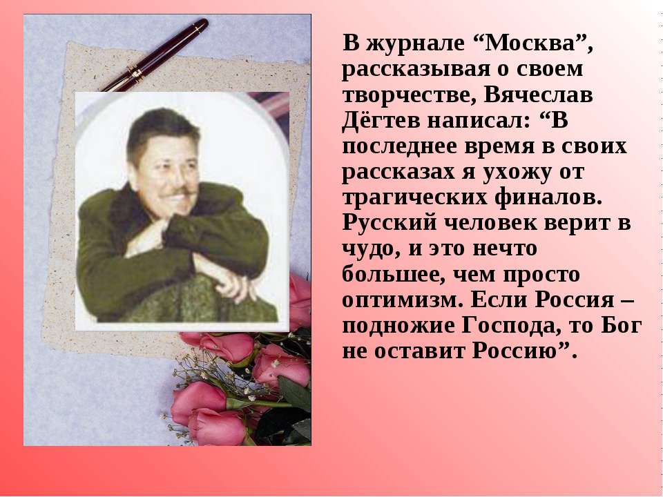 """В журнале """"Москва"""", рассказывая о своем творчестве, Вячеслав Дёгтев написал: ..."""