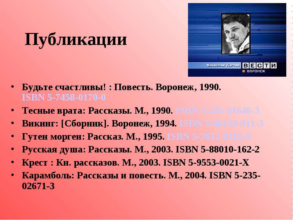 Публикации Будьте счастливы!: Повесть. Воронеж, 1990. ISBN 5-7458-0170-0 Тес...