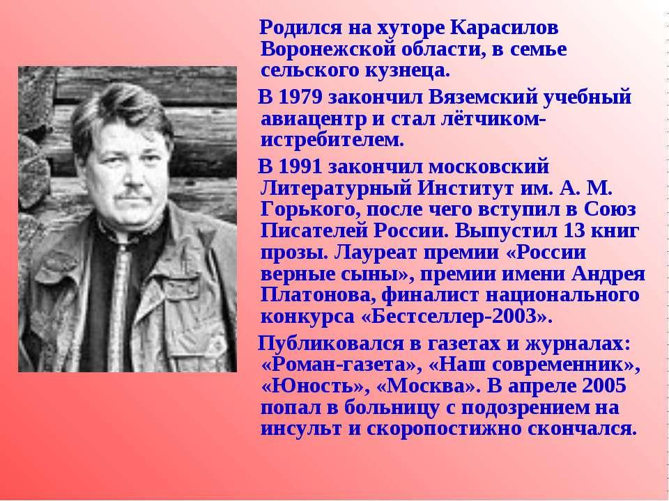 Родился на хуторе Карасилов Воронежской области, в семье сельского кузнеца. В...