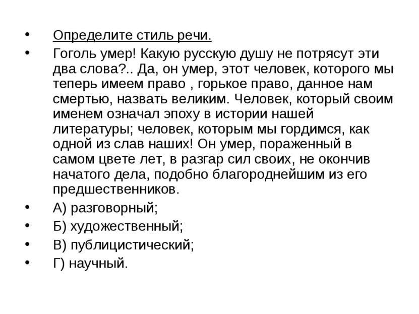 Определите стиль речи. Гоголь умер! Какую русскую душу не потрясут эти два сл...