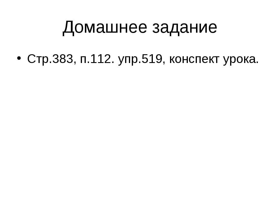 Домашнее задание Стр.383, п.112. упр.519, конспект урока.