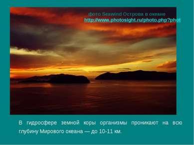 В гидросфере земной коры организмы проникают на всю глубину Мирового океана —...