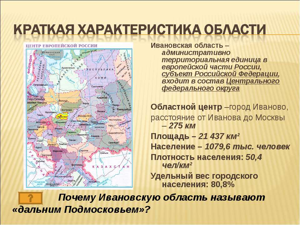 Ивановская область – административно территориальная единица в европейской ча...
