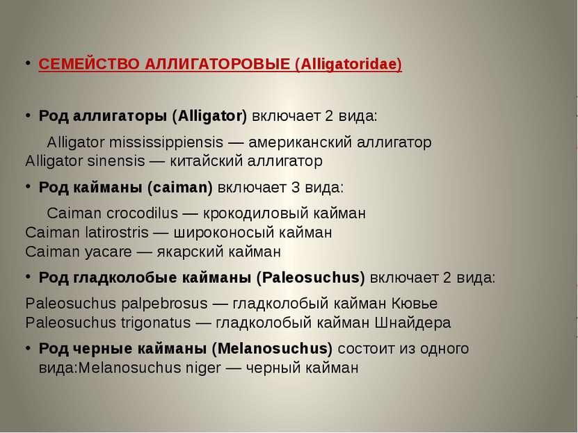 СЕМЕЙСТВО АЛЛИГАТОРОВЫЕ (Alligatoridae) Род аллигаторы (Alligator) включает 2...