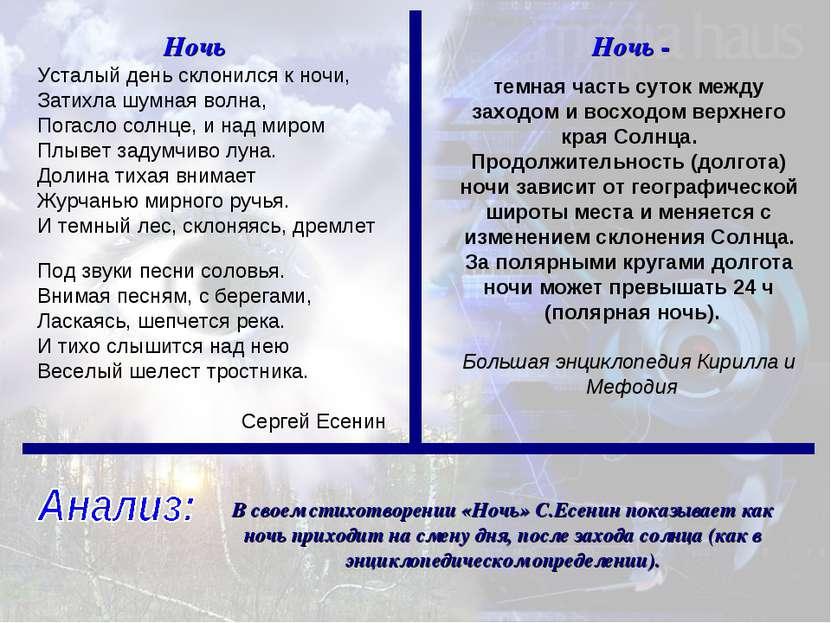 В своем стихотворении «Ночь» С.Есенин показывает как ночь приходит на смену д...