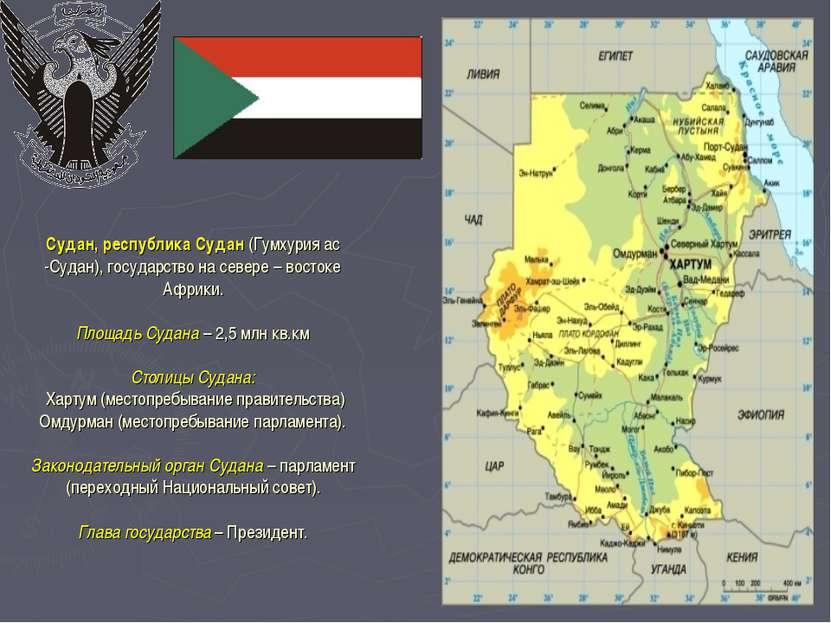 Судан, республика Судан (Гумхурия ас -Судан), государство на севере – востоке...