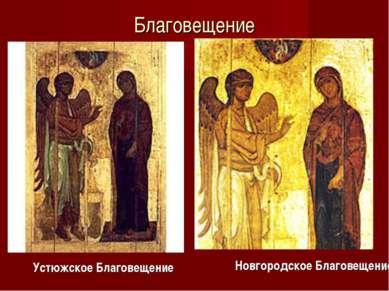 Благовещение Устюжское Благовещение Новгородское Благовещение