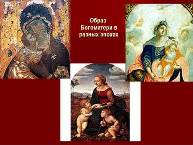 Образ Богоматери в разных эпохах