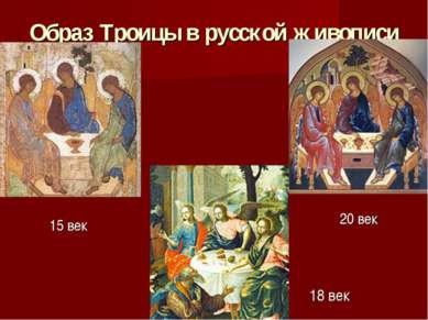 Образ Троицы в русской живописи 18 век 20 век 15 век