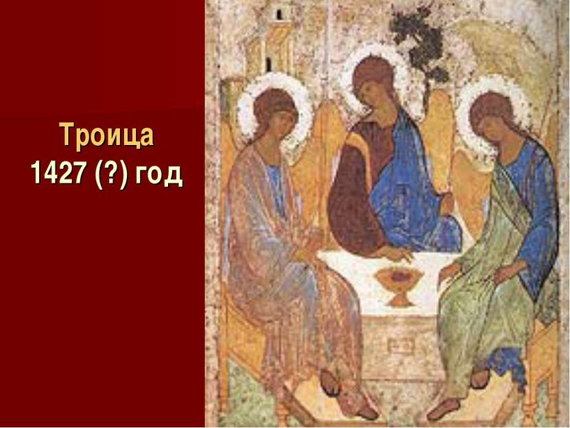 Троица 1427 (?) год