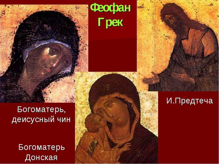 Феофан Грек И.Предтеча Богоматерь Донская Богоматерь, деисусный чин