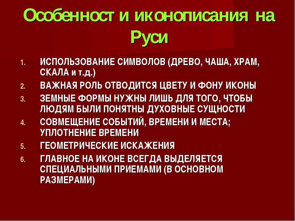 Особенности иконописания на Руси ИСПОЛЬЗОВАНИЕ СИМВОЛОВ (ДРЕВО, ЧАША, ХРАМ, С...