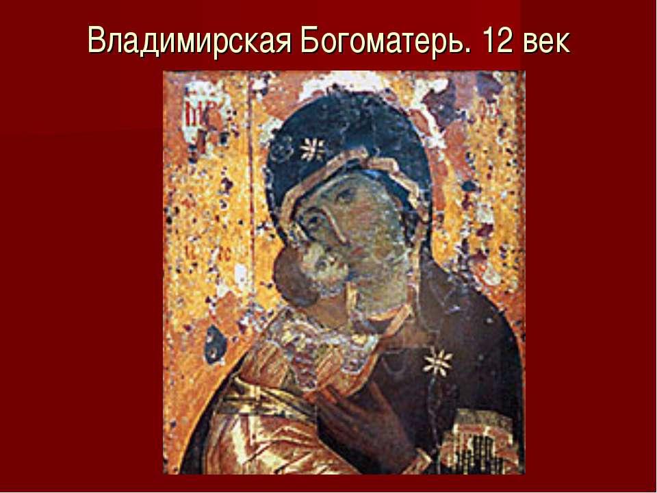 Владимирская Богоматерь. 12 век
