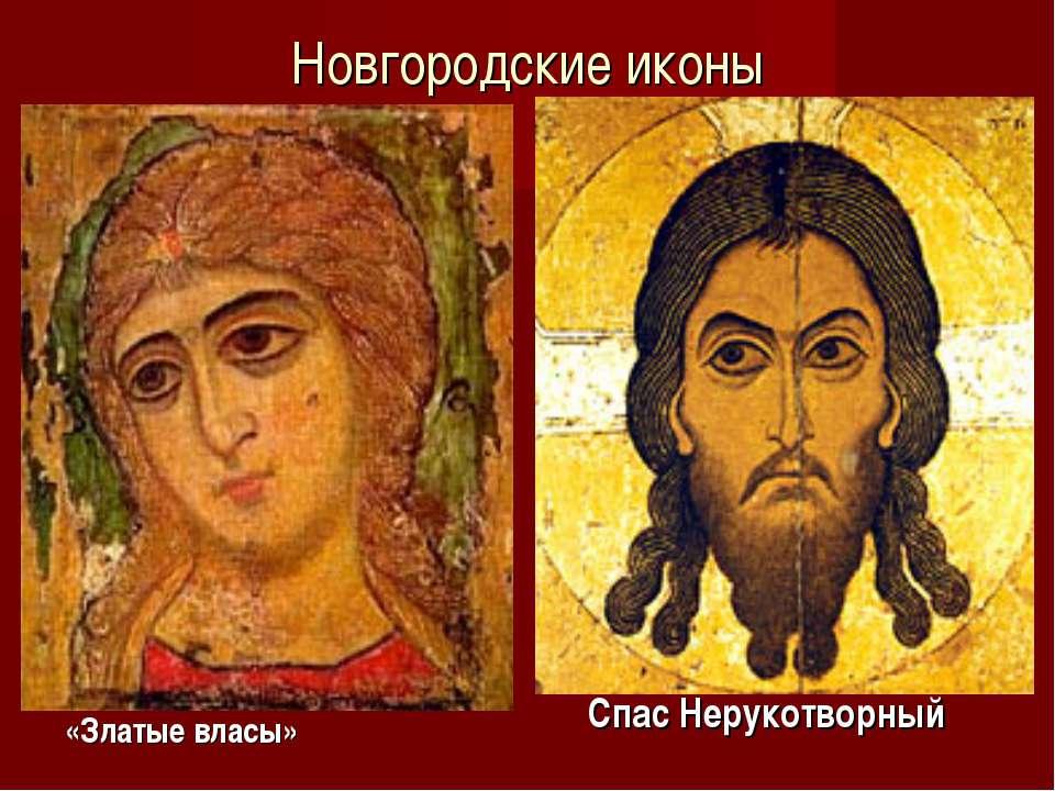 Новгородские иконы Спас Нерукотворный «Златые власы»