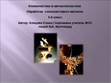 Анималистика в металлопластике Обработка тонколистового металла 5-6 класс Авт...
