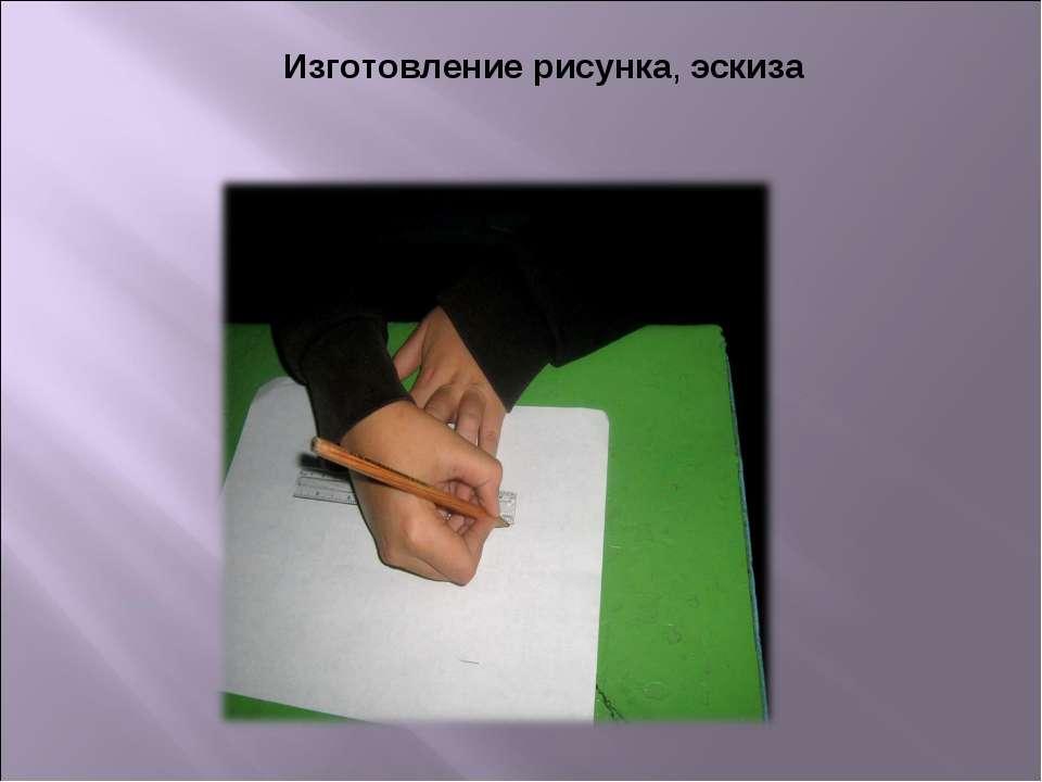 Изготовление рисунка, эскиза