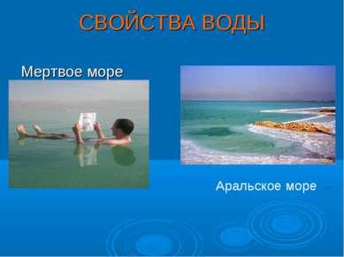 СВОЙСТВА ВОДЫ Мертвое море Аральское море