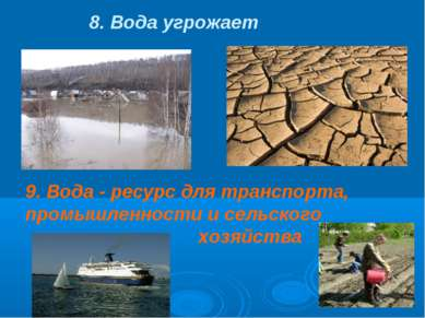 8. Вода угрожает 9. Вода - ресурс для транспорта, промышленности и сельского ...
