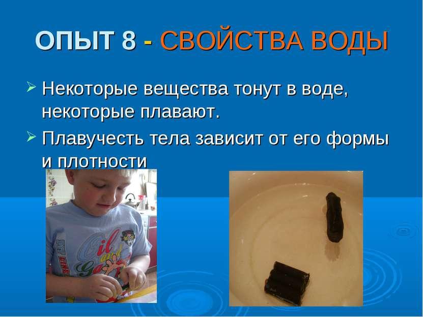 ОПЫТ 8 - СВОЙСТВА ВОДЫ Некоторые вещества тонут в воде, некоторые плавают. П...
