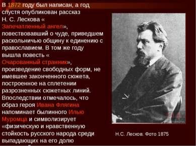 Н.С. Лесков. Фото 1875 В 1872 году был написан, а год спустя опубликован расс...