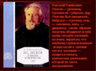 Николай Семёнович Лесков — уроженец Орловской губернии. Дед Лескова был свяще...