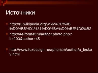 Источники http://ru.wikipedia.org/wiki/%D0%9B%D0%B5%D1%81%D0%BA%D0%BE%D0%B2 h...