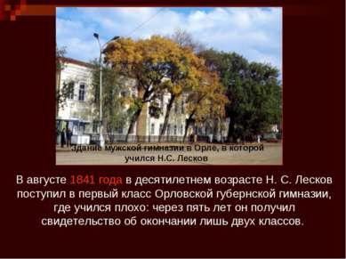 Здание мужской гимназии в Орле, в которой учился Н.С. Лесков В августе 1841 г...