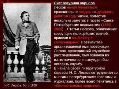 Н.С. Лесков. Фото 1860 Литературная карьера Лесков начал печататься сравнител...