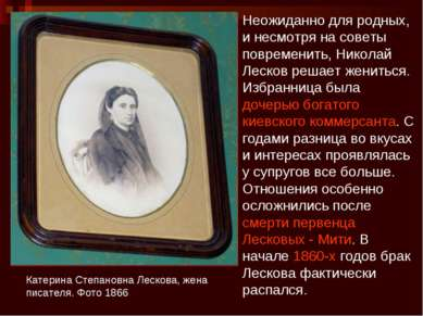 Катерина Степановна Лескова, жена писателя. Фото 1866 Неожиданно для родных, ...
