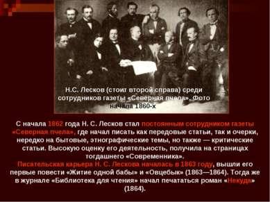 Н.С. Лесков (стоит второй справа) среди сотрудников газеты «Северная пчела». ...