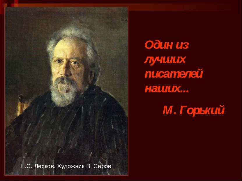 Один из лучших писателей наших... М. Горький Н.С. Лесков. Художник В. Серов