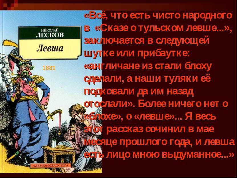 «Всё, что есть чисто народного в «Сказе о тульском левше...», заключается в с...