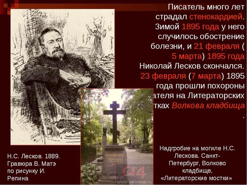 Н.С. Лесков. 1889. Гравюра В. Матэ по рисунку И. Репина Писатель много лет ст...