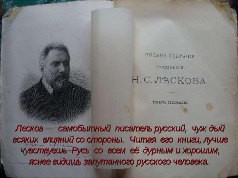 Лесков — самобытный писатель русский, чуждый всяких влияний со стороны. Читая...