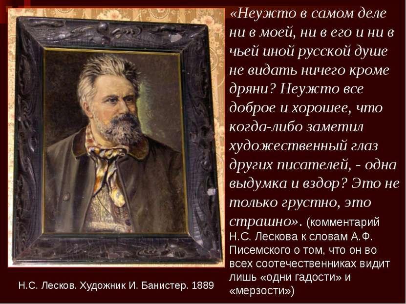 Н.С. Лесков. Художник И. Банистер. 1889 «Неужто в самом деле ни в моей, ни в ...
