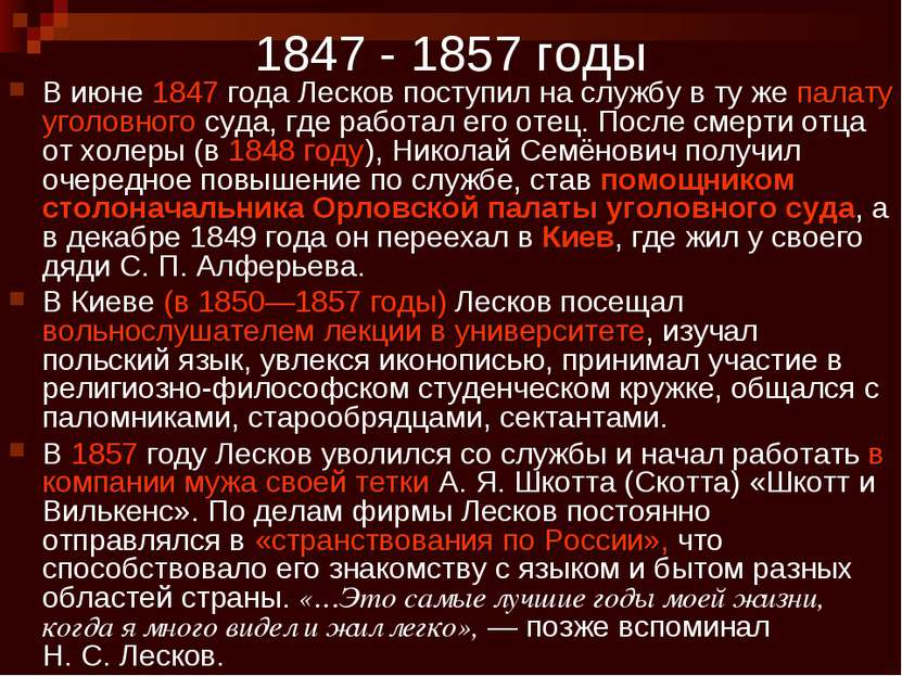 1847 - 1857 годы В июне 1847 года Лесков поступил на службу в ту же палату уг...