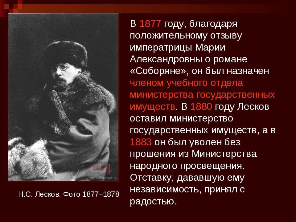 Н.С. Лесков. Фото 1877–1878 В 1877 году, благодаря положительному отзыву импе...