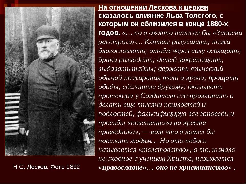 Н.С. Лесков. Фото 1892 На отношении Лескова к церкви сказалось влияние Льва Т...