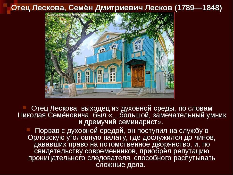 Отец Лескова, Семён Дмитриевич Лесков (1789—1848) Отец Лескова, выходец из ду...