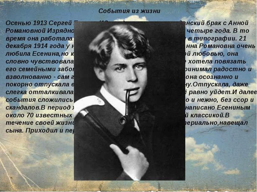 Осенью 1913 Сергей Есенин (18 лет) вступил в гражданский брак с Анной Романов...