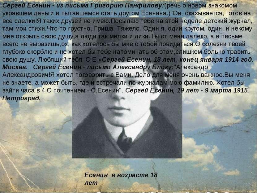Есенин в возрасте 18 лет Сергей Есенин - из письма Григорию Панфилову: (речь ...