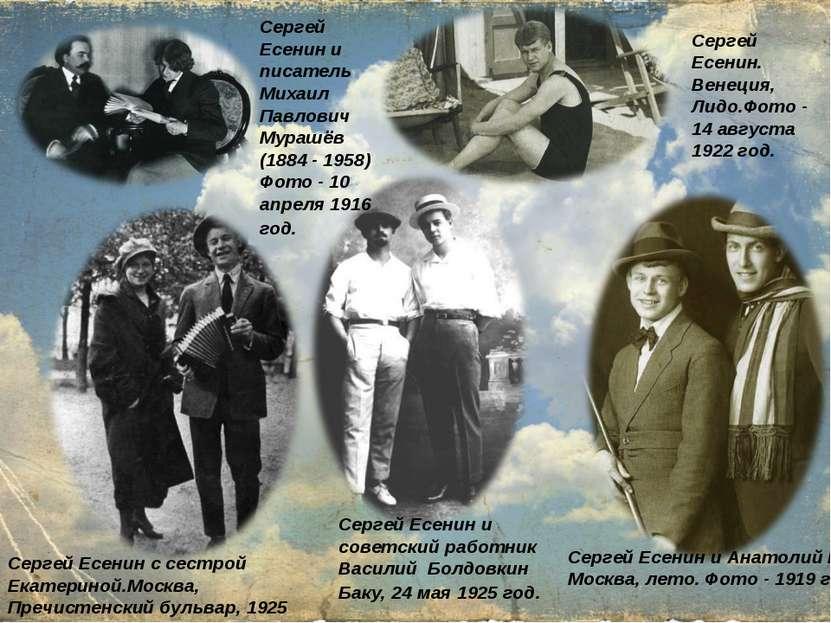 Сергей Есенин и Анатолий Мариенгоф . Москва, лето. Фото - 1919 год. Сергей Ес...