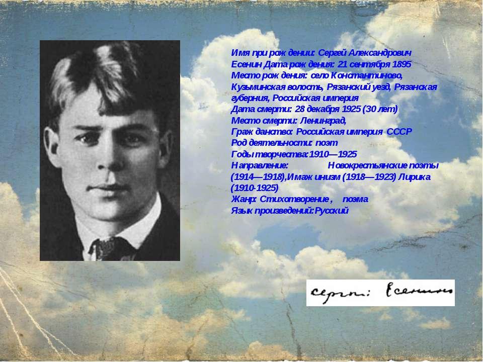Имя при рождении: Сергей Александрович Есенин Дата рождения: 21 сентября 1895...