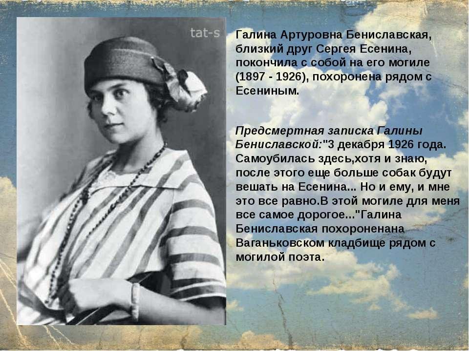 """Предсмертная записка Галины Бениславской: """"3 декабря 1926 года. Самоубилась з..."""