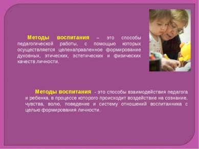 Методы воспитания – это способы педагогической работы, с помощью которых осущ...