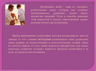 Воспитание детей - одна из основных родительских задач, которая, как сложное ...
