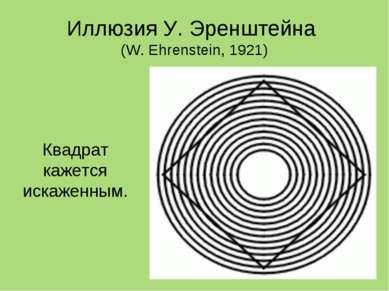 Иллюзия У. Эренштейна (W. Ehrenstein, 1921) Квадрат кажется искаженным.