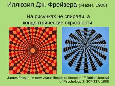 Иллюзия Дж. Фрейзера (Fraser, 1908) На рисунках не спирали, а концентрические...