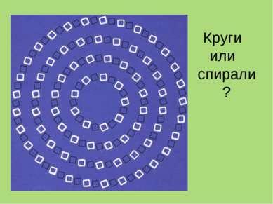 Круги или спирали?