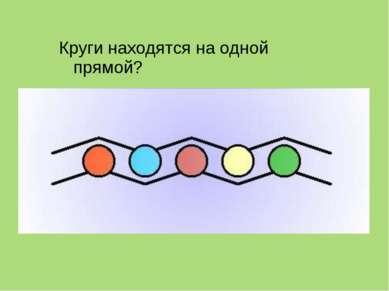 Круги находятся на одной прямой?